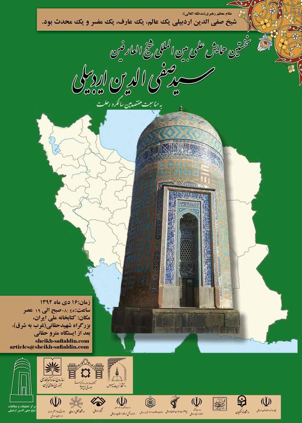 Sheikh-Safi-al-Din-Ardabili-Web-Poster