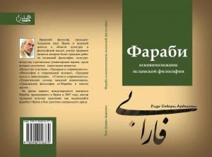 farabi-russian10