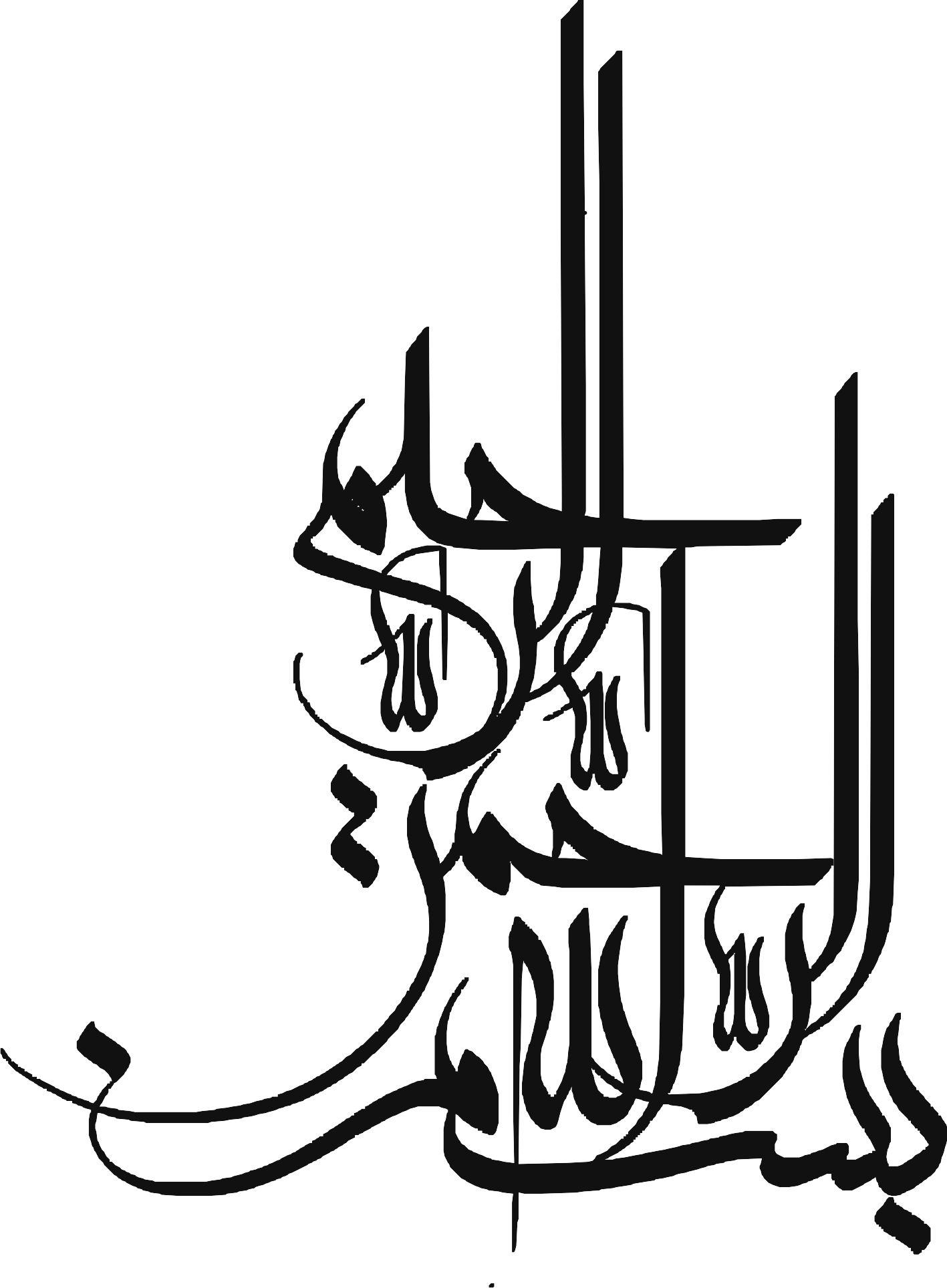 Besmellah-306