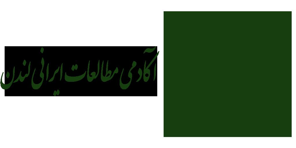 آکادمی مطالعات ایرانی لندن (LAIS)